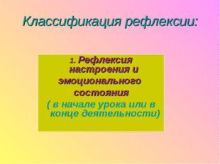 Классификация рефлексии: 1. Рефлексия настроения и эмоционального состояния (