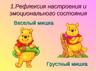 Веселый мишка Грустный мишка 1.Рефлексия настроения и эмоционального состояния