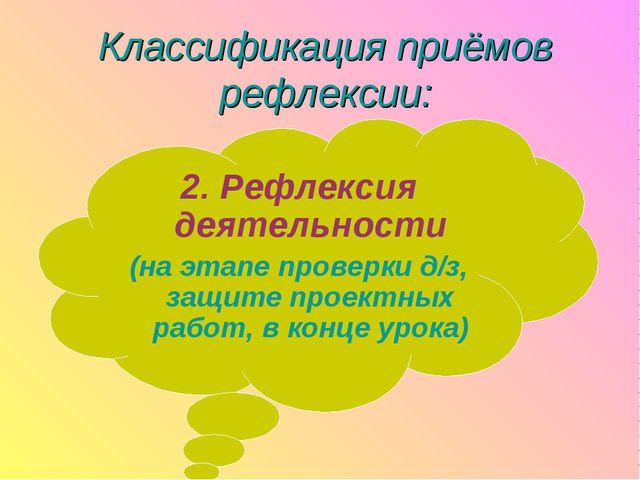 2. Рефлексия деятельности (на этапе проверки д/з, защите проектных работ, в к...