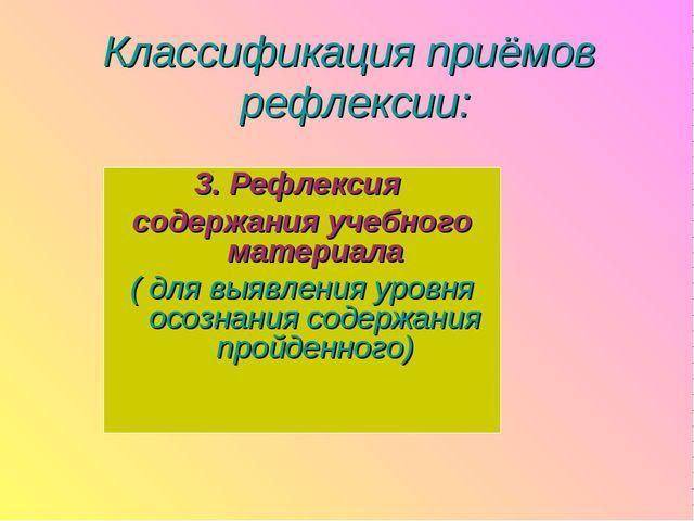 3. Рефлексия содержания учебного материала ( для выявления уровня осознания с...