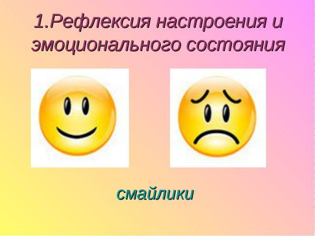 1.Рефлексия настроения и эмоционального состояния смайлики