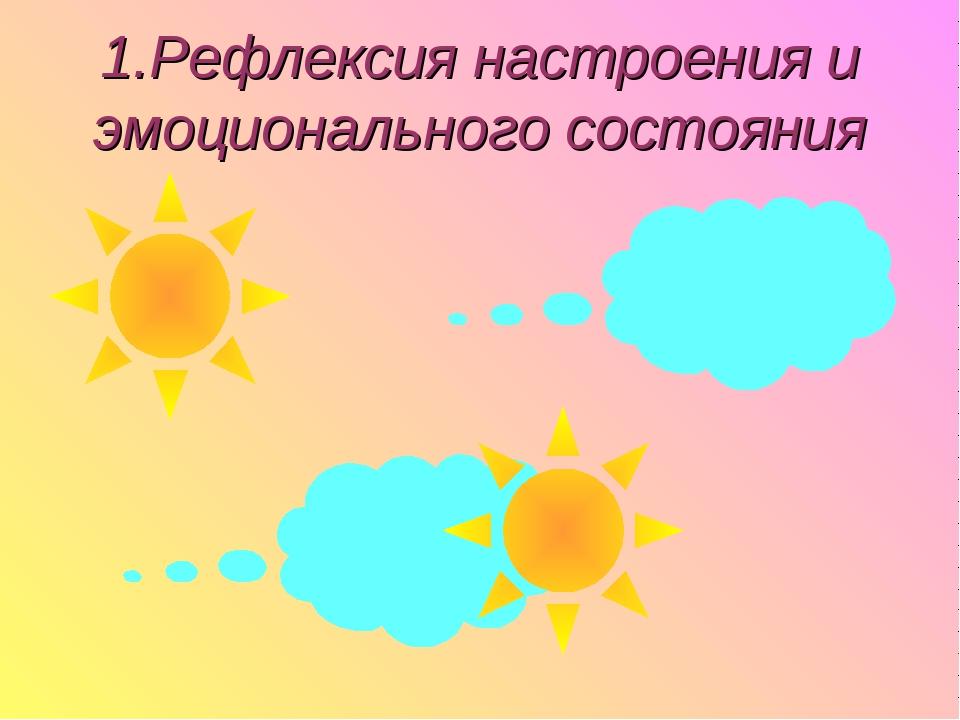 1.Рефлексия настроения и эмоционального состояния