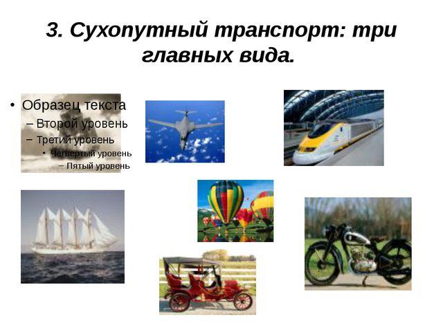 3. Сухопутный транспорт: три главных вида.