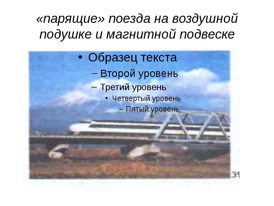 «парящие» поезда на воздушной подушке и магнитной подвеске