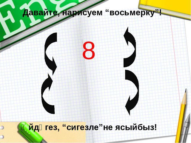 """8 Давайте, нарисуем """"восьмерку""""! Әйдәгез, """"сигезле""""не ясыйбыз!"""
