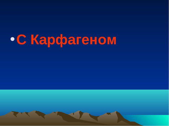 С Карфагеном