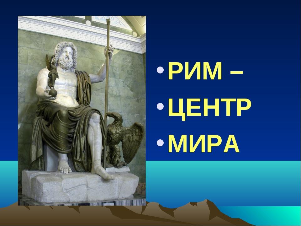 РИМ – ЦЕНТР МИРА