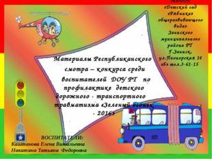 МБДОУ «Детский сад «Рябинка» общеразвивающего вида» Заинского муниципального