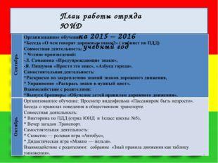 План работы отряда ЮИД на 2015 – 2016 учебный год *