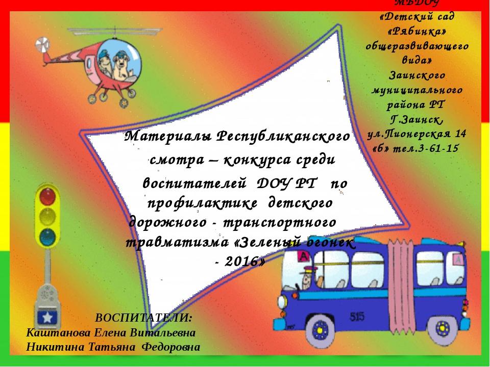МБДОУ «Детский сад «Рябинка» общеразвивающего вида» Заинского муниципального...
