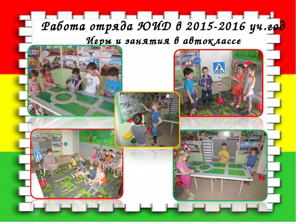Работа отряда ЮИД в 2015-2016 уч.год Игры и занятия в автоклассе *