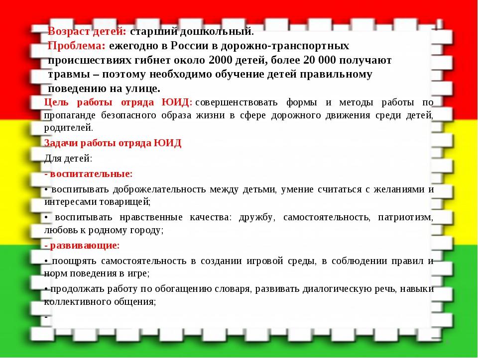 Возраст детей:старший дошкольный. Проблема: ежегодно в России в дорожно-тран...