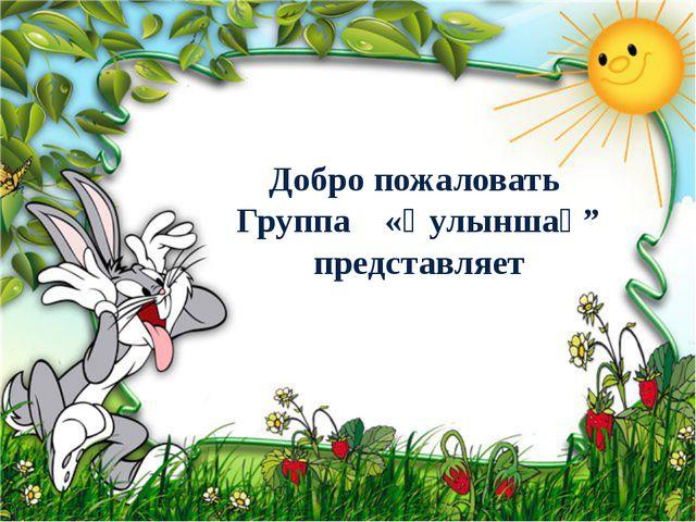 """Добро пожаловать Группа «Қулыншақ"""" представляет"""