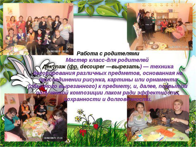 Работа с родителями Мастер класс-для родителей Декупаж (фр.decouper—вырезат...