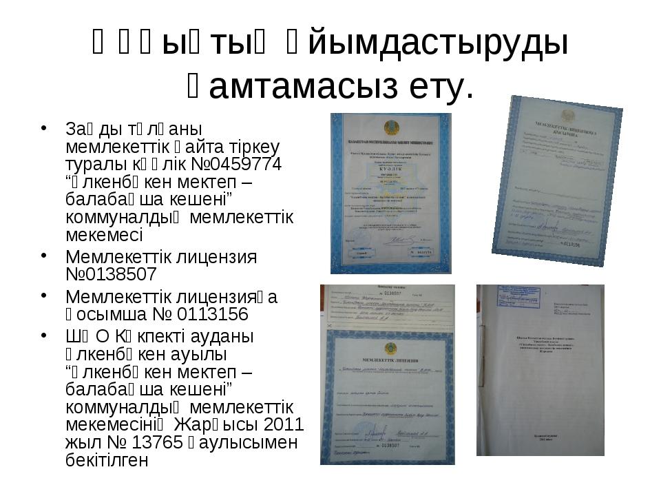 Құқықтық ұйымдастыруды қамтамасыз ету. Заңды тұлғаны мемлекеттік қайта тіркеу...