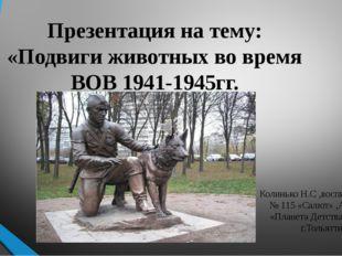 Презентация на тему: «Подвиги животных во время ВОВ 1941-1945гг. Колинько Н.С