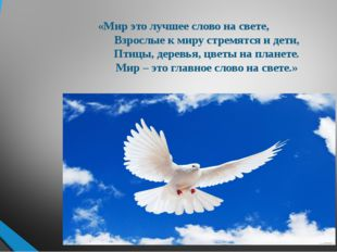 «Мир это лучшее слово на свете,         Взрослые к миру стремятся и д