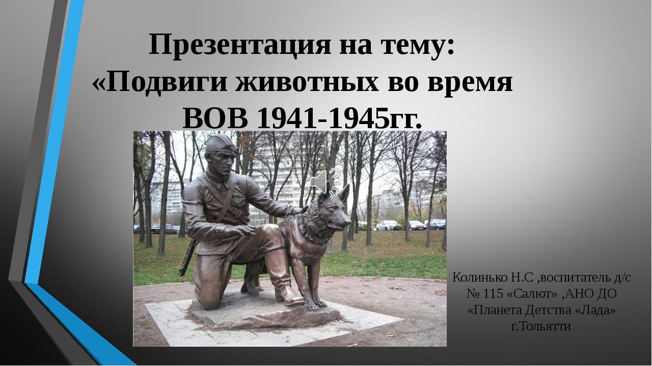 Презентация на тему: «Подвиги животных во время ВОВ 1941-1945гг. Колинько Н.С...
