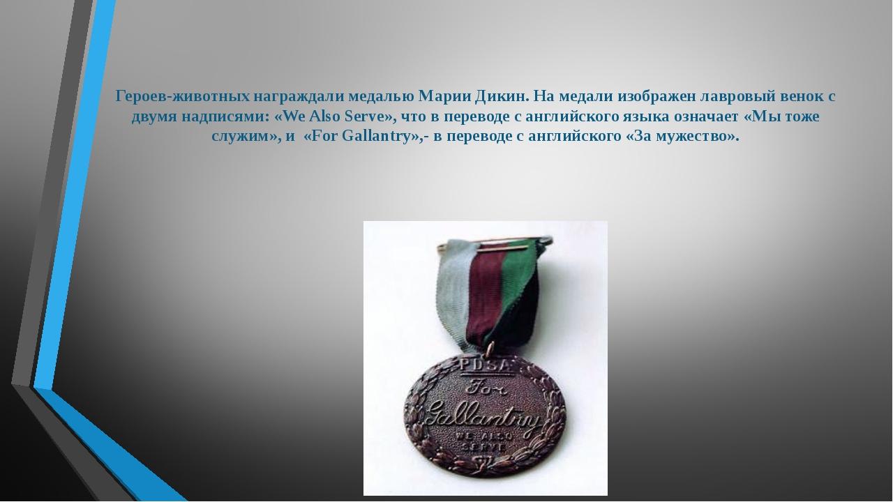 Героев-животных награждали медалью Марии Дикин. На медали изображен лавровый...