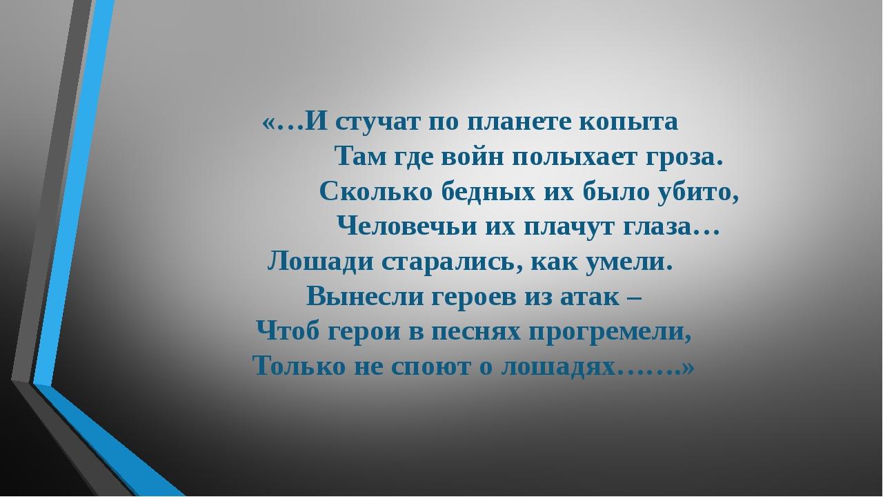 «…И стучат по планете копыта         Там где войн полыхает гроза.  ...