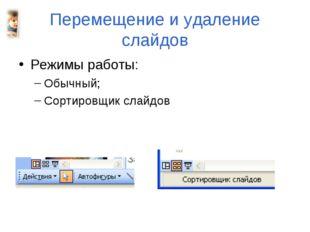 Перемещение и удаление слайдов Режимы работы: Обычный; Сортировщик слайдов