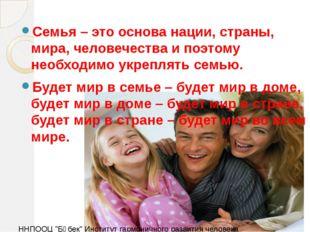 Семья – это основа нации, страны, мира, человечества и поэтому необходимо ук