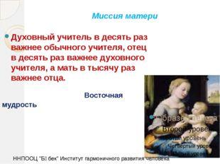 Миссия матери Духовный учитель в десять раз важнее обычного учителя, отец в д