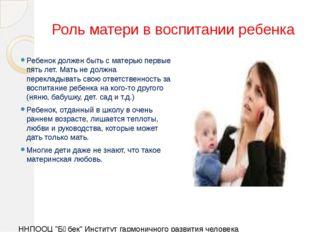 Роль матери в воспитании ребенка Ребенок должен быть с матерью первые пять ле