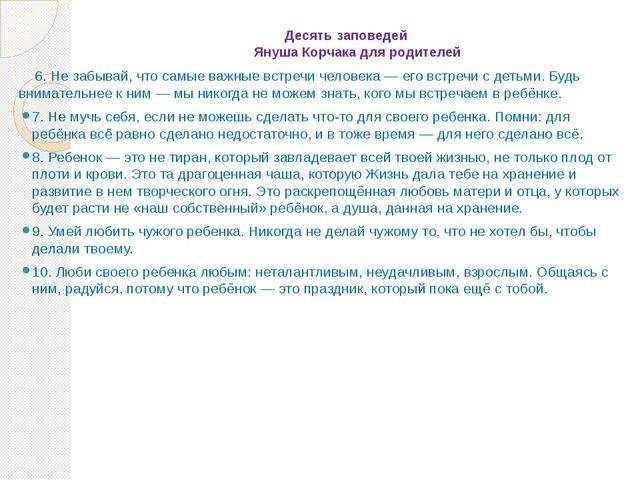 Десять заповедей Януша Корчака для родителей 6. Не забывай, что самые важные...