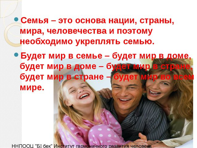 Семья – это основа нации, страны, мира, человечества и поэтому необходимо ук...