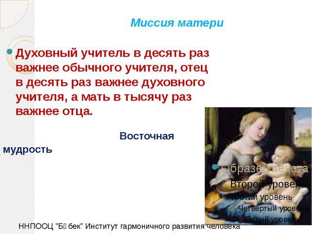 Миссия матери Духовный учитель в десять раз важнее обычного учителя, отец в д...