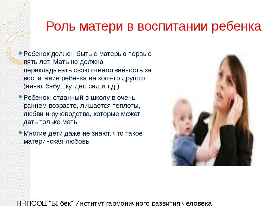 Роль матери в воспитании ребенка Ребенок должен быть с матерью первые пять ле...