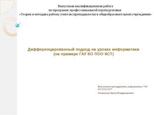 Дифференцированный подход на уроках информатики (на примере ГАУ КО ПОО КСТ) В