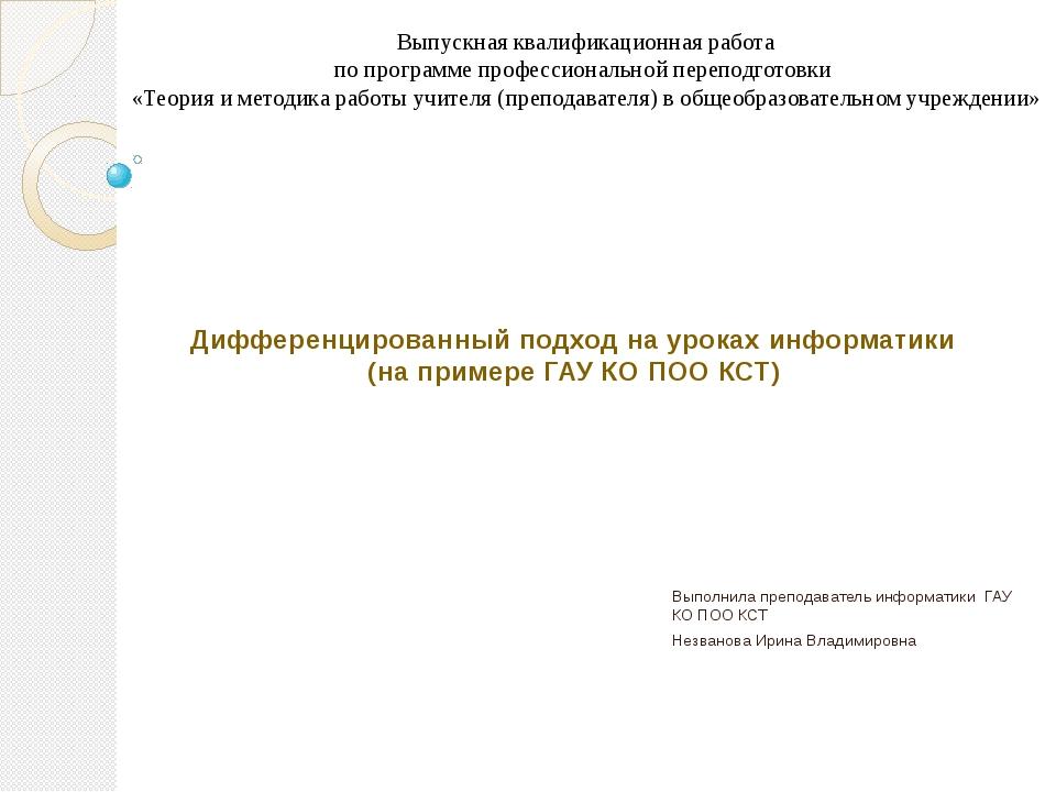 Дифференцированный подход на уроках информатики (на примере ГАУ КО ПОО КСТ) В...