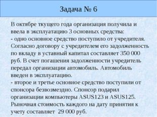 Задача № 6 В октябре ткущего года организация получила и ввела в эксплуатаци