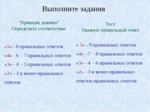 """Выполните задания """"Принцип домино"""" Определите соответствие «5» - 8 правильны"""
