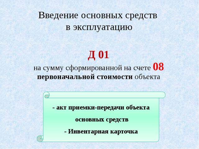 Д 01 на сумму сформированной на счете 08 первоначальной стоимости объекта Вве...