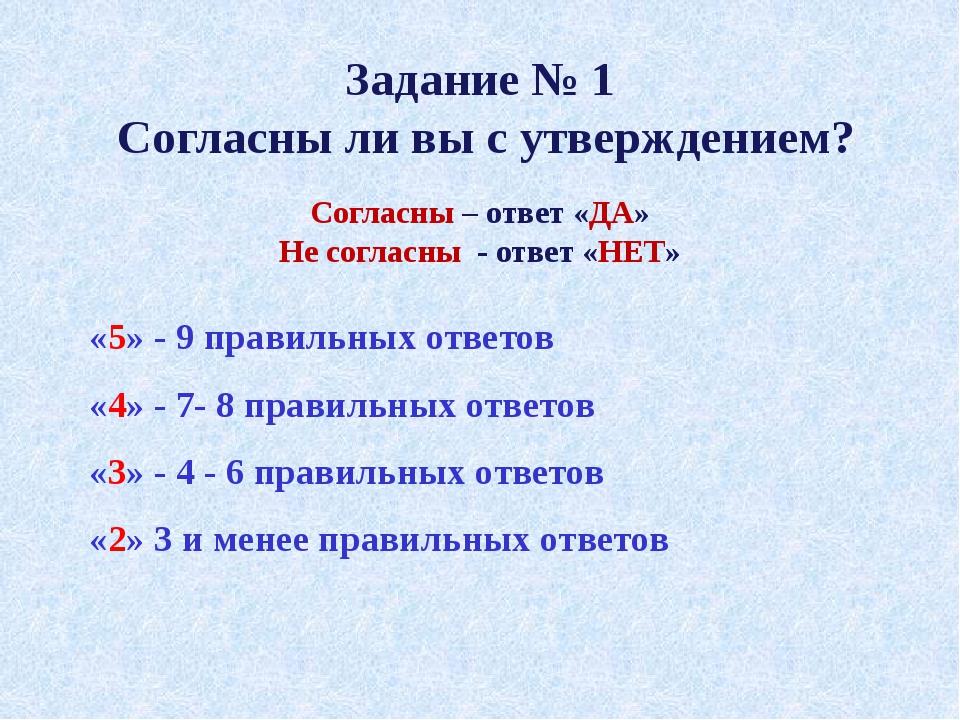 «5» - 9 правильных ответов «4» - 7- 8 правильных ответов «3» - 4 - 6 правиль...