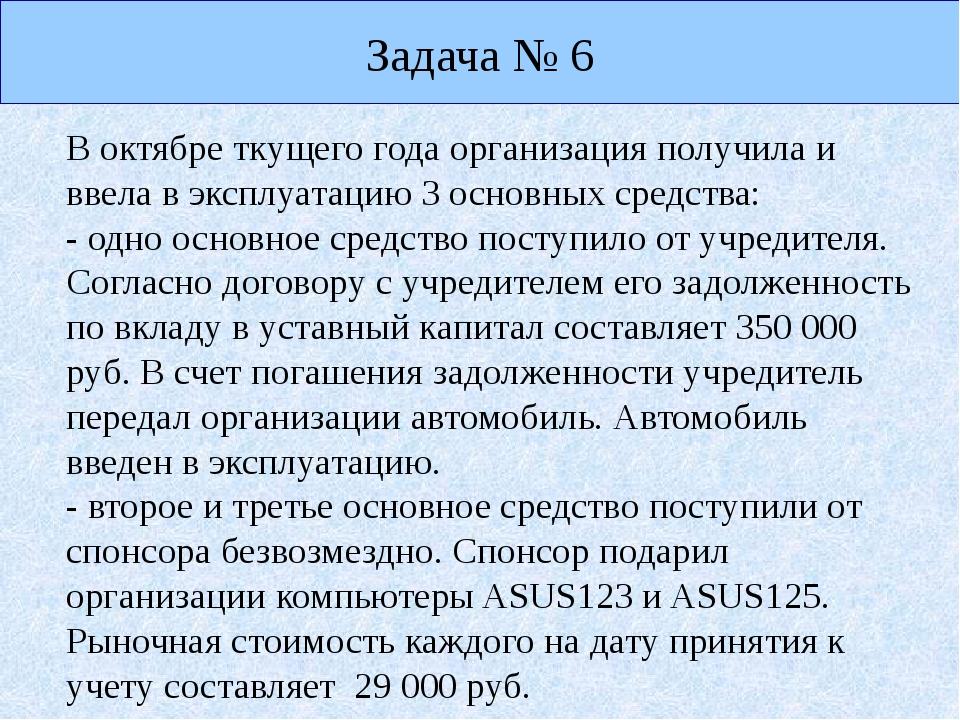 Задача № 6 В октябре ткущего года организация получила и ввела в эксплуатаци...