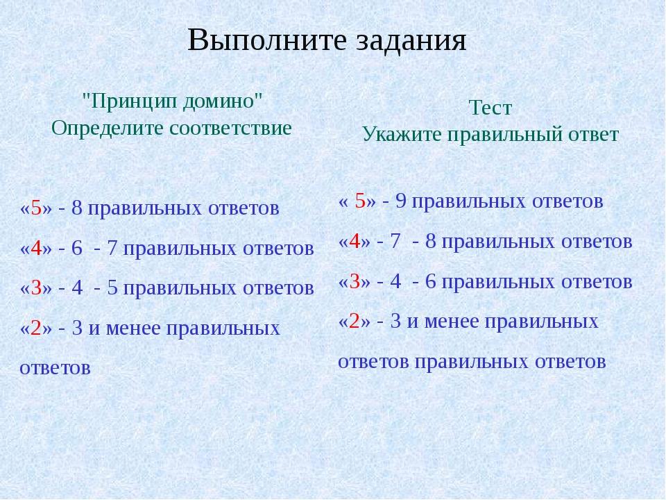 """Выполните задания """"Принцип домино"""" Определите соответствие «5» - 8 правильны..."""