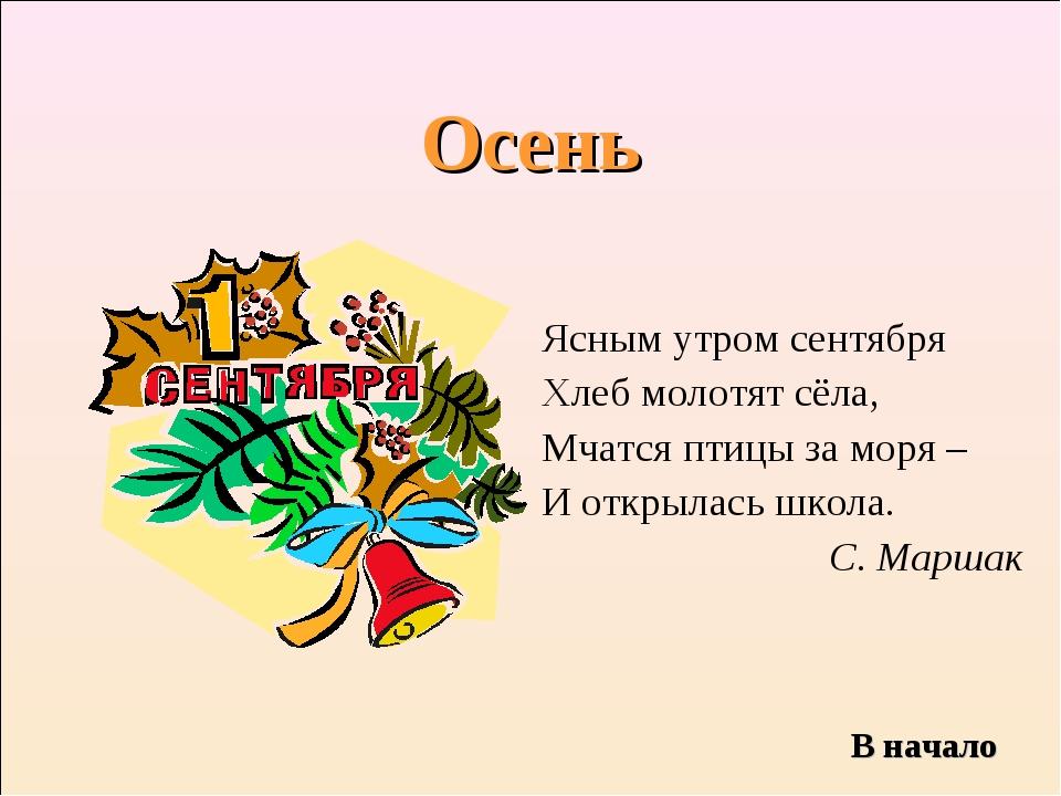 Осень Ясным утром сентября Хлеб молотят сёла, Мчатся птицы за моря – И открыл...