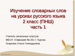 Изучение словарных слов на уроках русского языка 2 класс (ПНШ) часть 1 Учител