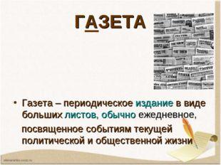 ГАЗЕТА Газета – периодическоеизданиев виде большихлистов,обычноежедневно