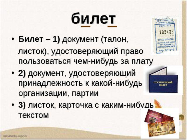 билет Билет – 1) документ (талон, листок), удостоверяющий право пользоваться...