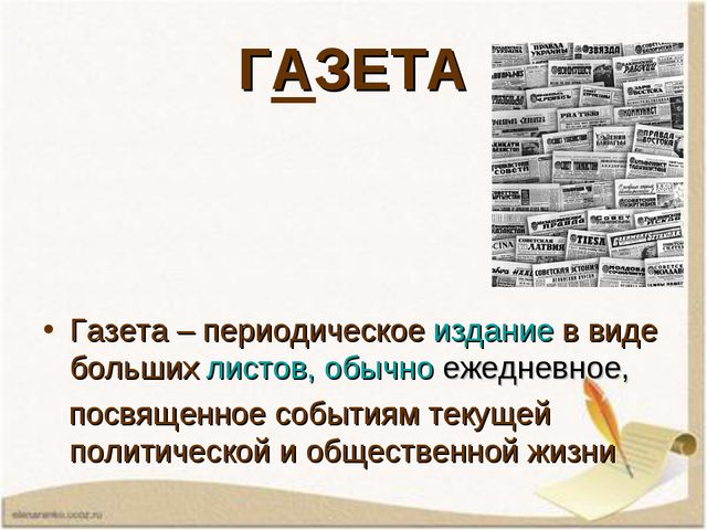 ГАЗЕТА Газета – периодическоеизданиев виде большихлистов,обычноежедневно...