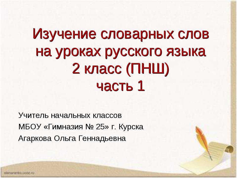 Изучение словарных слов на уроках русского языка 2 класс (ПНШ) часть 1 Учител...