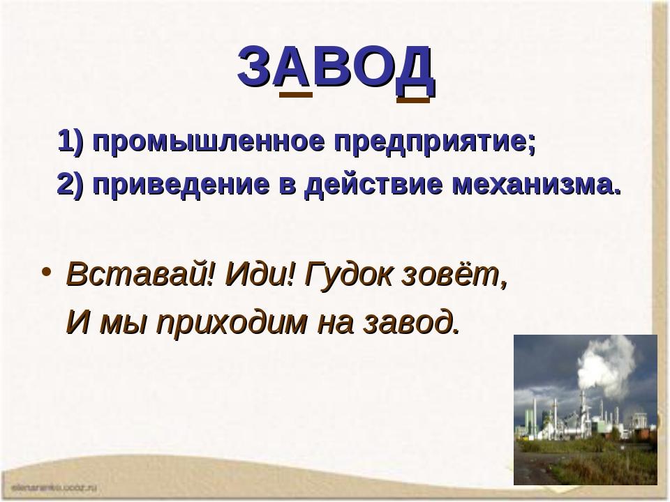 ЗАВОД 1) промышленное предприятие; 2) приведение в действие механизма. Встава...