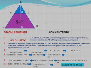 Решение 1 способ EAD ~ EBC ∟E- общий. Т.к. ВС  AD -основания трапеции,cогла