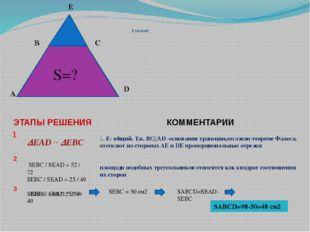2 способ SEBC = 98 * 25 / 49 площади подобных треугольников относятся как кв