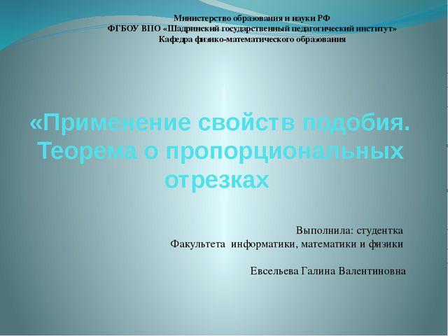«Применение свойств подобия. Теорема о пропорциональных отрезках Выполнила: с...